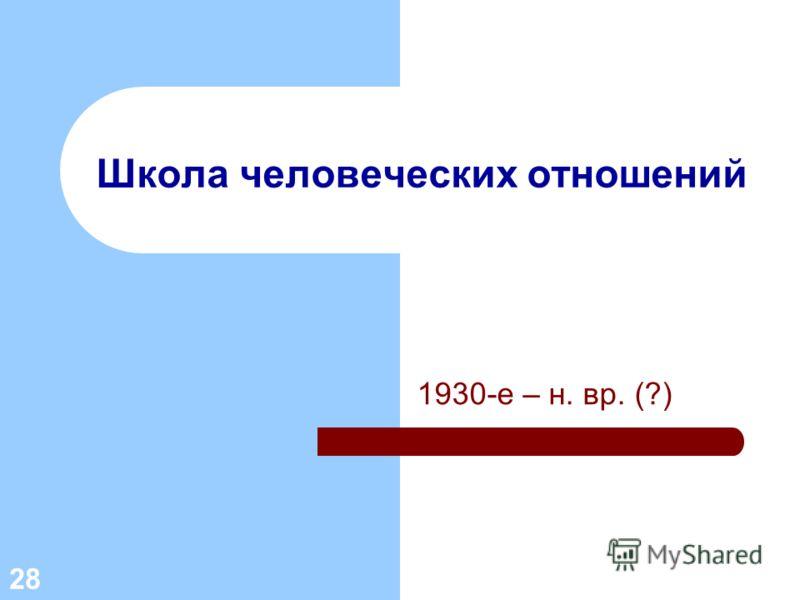 1930-е – н. вр. (?) 28 Школа человеческих отношений