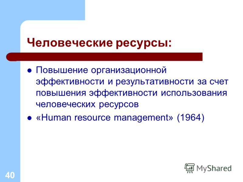 Человеческие ресурсы: Повышение организационной эффективности и результативности за счет повышения эффективности использования человеческих ресурсов «Human resource management» (1964) 40