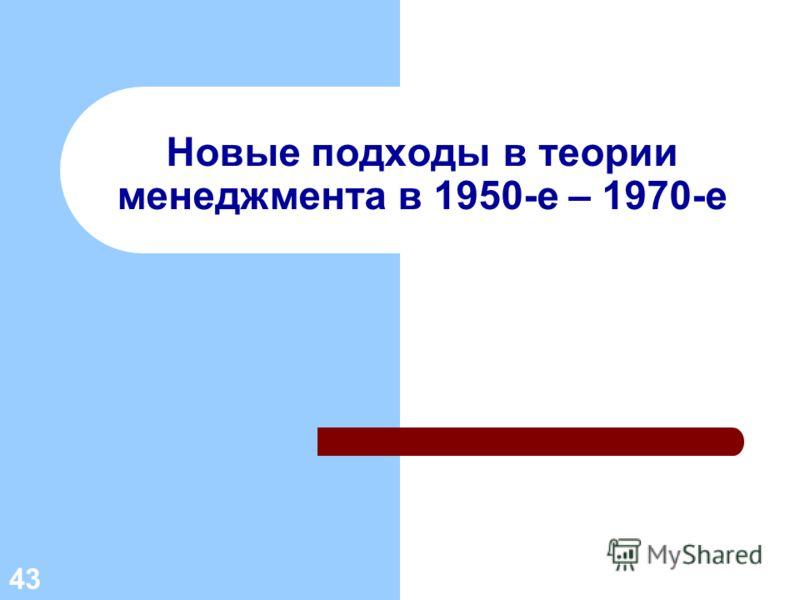 43 Новые подходы в теории менеджмента в 1950-е – 1970-е