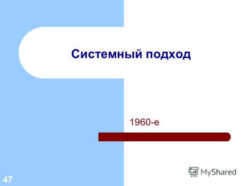 1960-е Системный подход 47