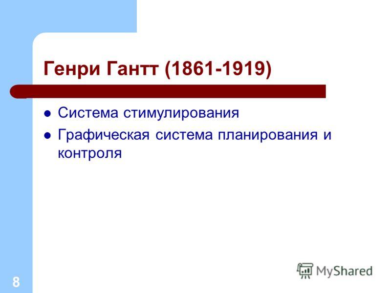 Генри Гантт (1861-1919) Система стимулирования Графическая система планирования и контроля 8