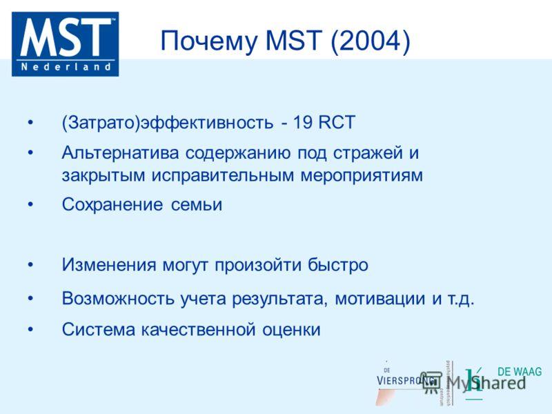 (Затрато)эффективность - 19 RCT Возможность учета результата, мотивации и т.д. Система качественной оценки Сохранение семьи Почему MST (2004) Альтернатива содержанию под стражей и закрытым исправительным мероприятиям Изменения могут произойти быстро