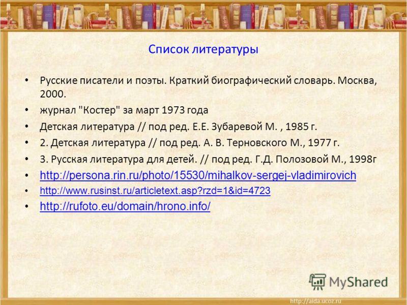 Список литературы Русские писатели и поэты. Краткий биографический словарь. Москва, 2000. журнал