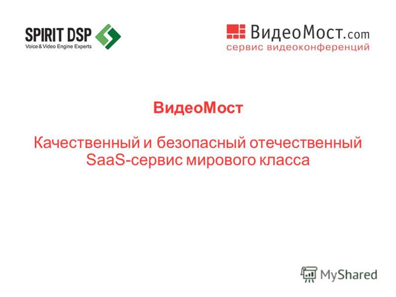 ВидеоМост Качественный и безопасный отечественный SaaS-сервис мирового класса