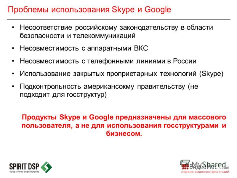 Несоответствие российскому законодательству в области безопасности и телекоммуникаций Несовместимость с аппаратными ВКС Несовместимость с телефонными линиями в России Использование закрытых проприетарных технологий (Skype) Подконтрольность американсо