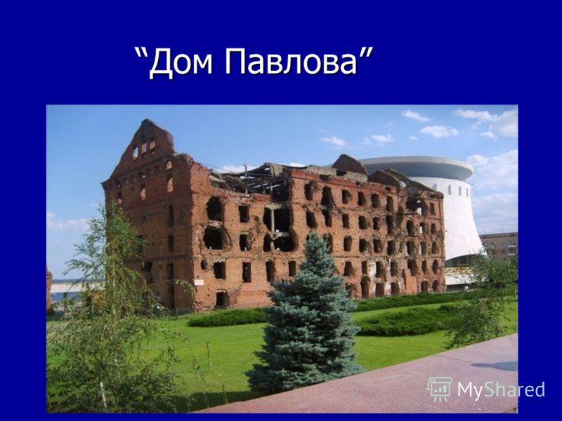 Дом Павлова Дом Павлова