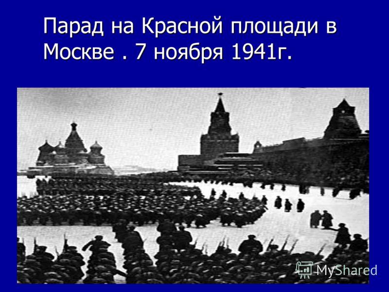 Парад на Красной площади в Москве. 7 ноября 1941г.