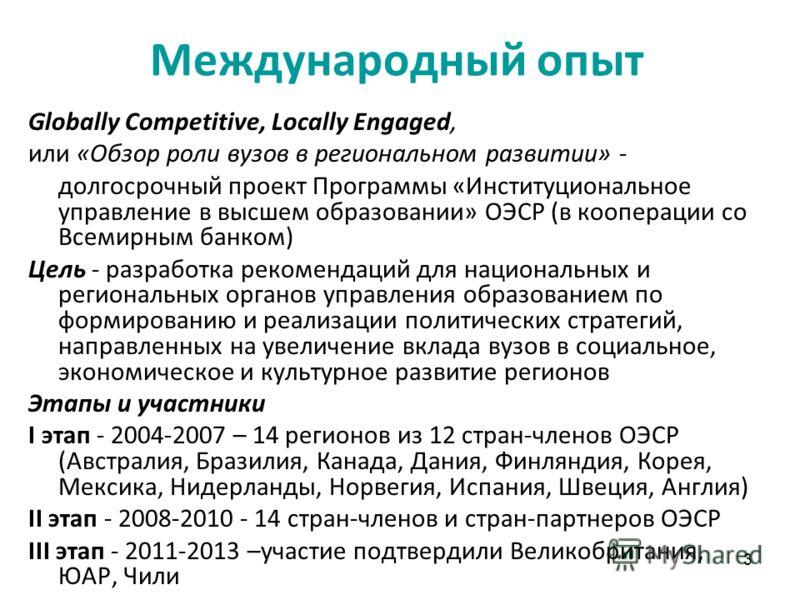3 Международный опыт Globally Competitive, Locally Engaged, или «Обзор роли вузов в региональном развитии» - долгосрочный проект Программы «Институциональное управление в высшем образовании» ОЭСР (в кооперации со Всемирным банком) Цель - разработка р