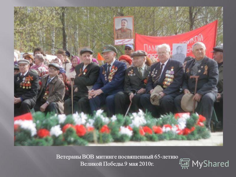 Ветераны ВОВ митинге посвященный 65- летию Великой Победы.9 мая 2010 г.