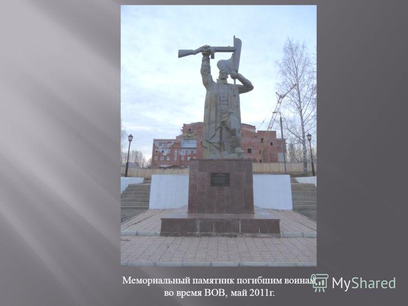Мемориальный памятник погибшим воинам во время ВОВ, май 2011 г.