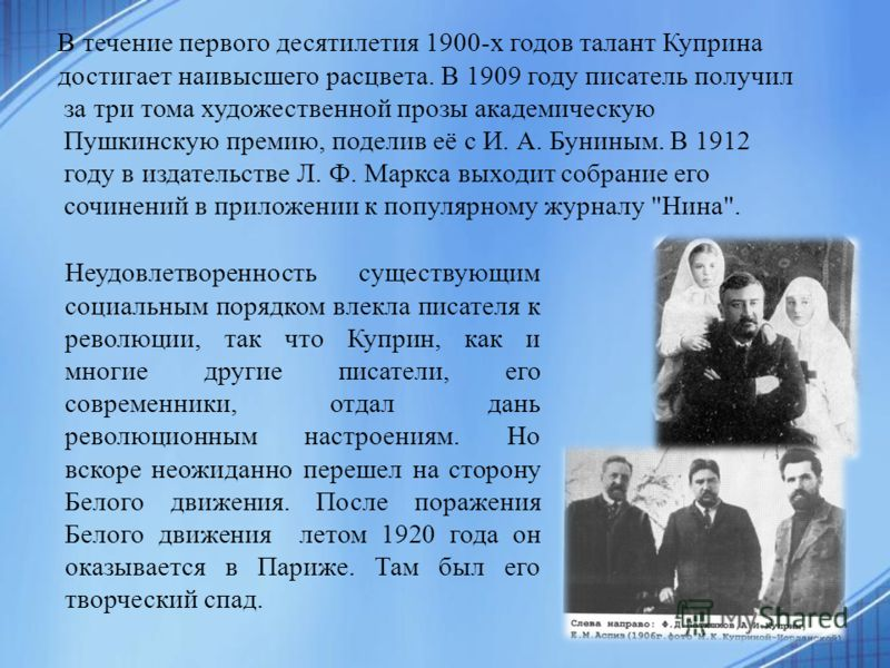 И когда в 1896 году, поступив заведующим учетом кузницы и столярной мастерской (на один из крупнейших сталелитейных и рельсопрокатных заводов Донецкого бассейна), Куприн пишет цикл очерков о положении рабочих, одновременно с ними складываются контуры