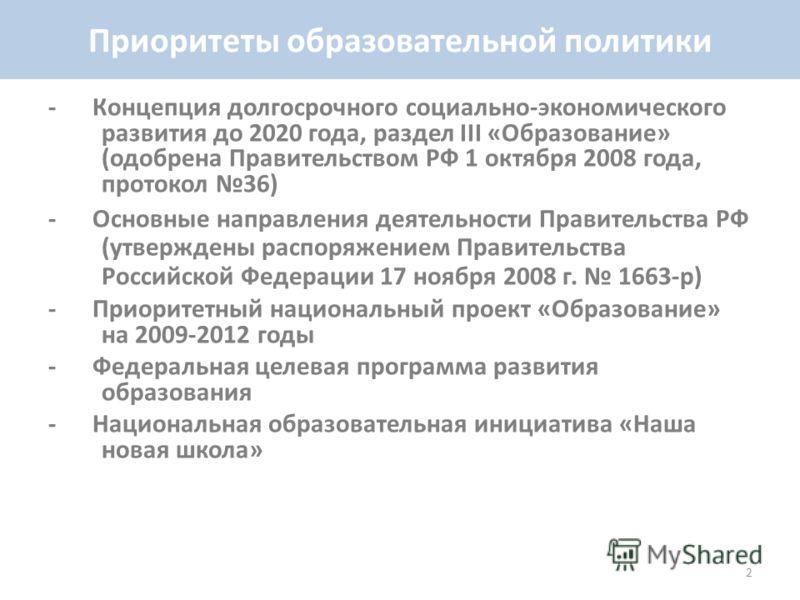Приоритеты образовательной политики - Концепция долгосрочного социально-экономического развития до 2020 года, раздел III «Образование» (одобрена Правительством РФ 1 октября 2008 года, протокол 36) - Основные направления деятельности Правительства РФ