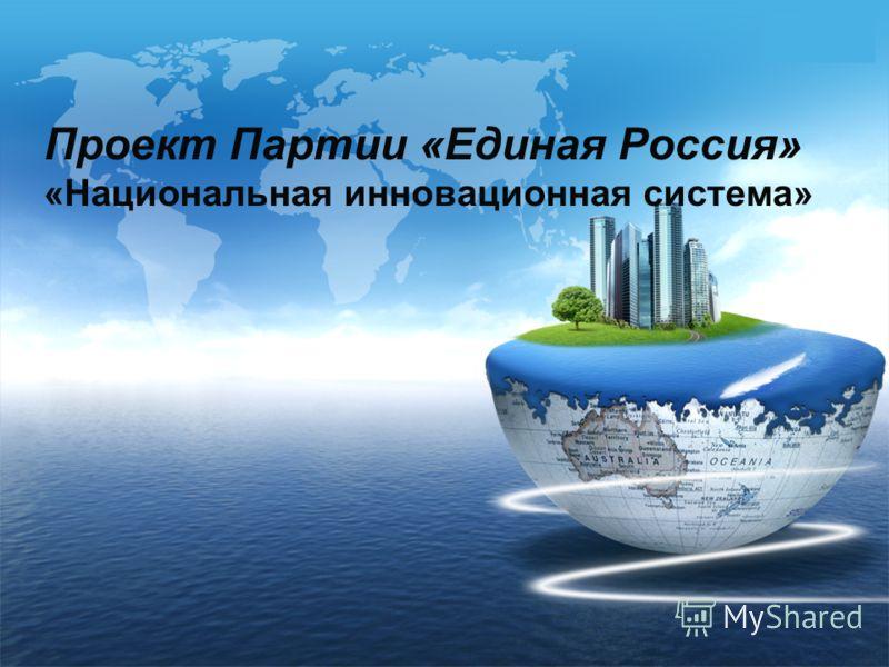 LOGO Проект Партии «Единая Россия» «Национальная инновационная система»