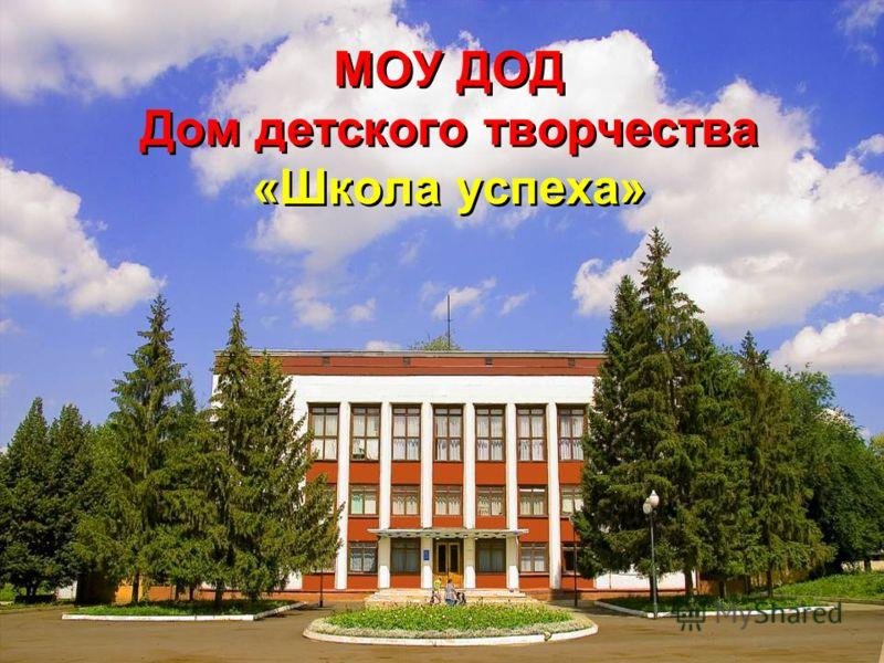 МОУ ДОД Дом детского творчества «Школа успеха»