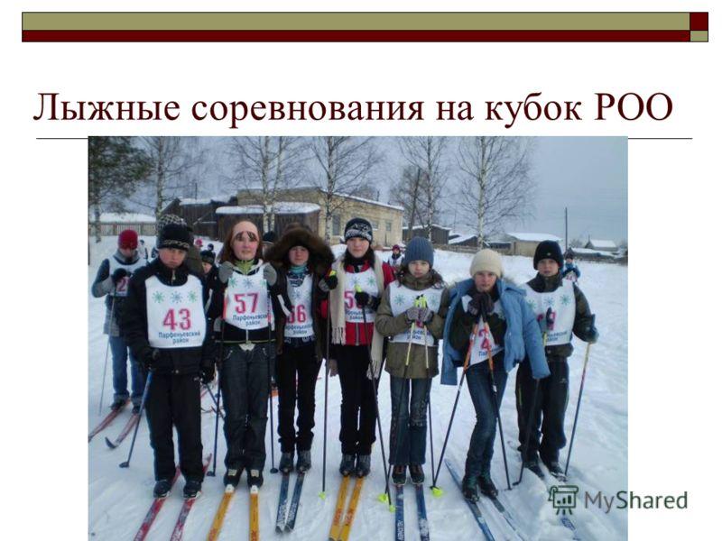 Лыжные соревнования на кубок РОО