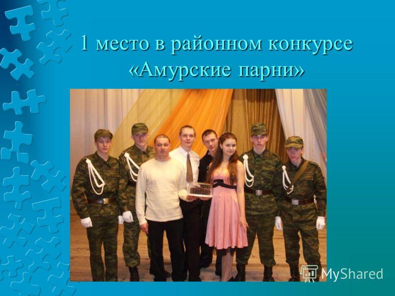 1 место в районном конкурсе «Амурские парни»