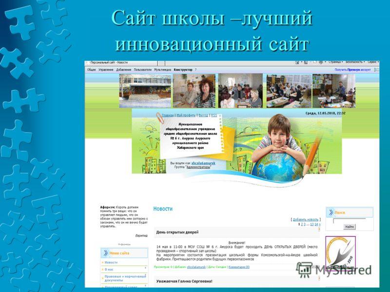 Сайт школы –лучший инновационный сайт