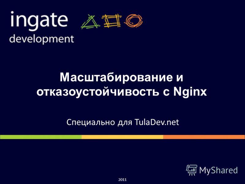 2011 Масштабирование и отказоустойчивость с Nginx Специально для TulaDev.net