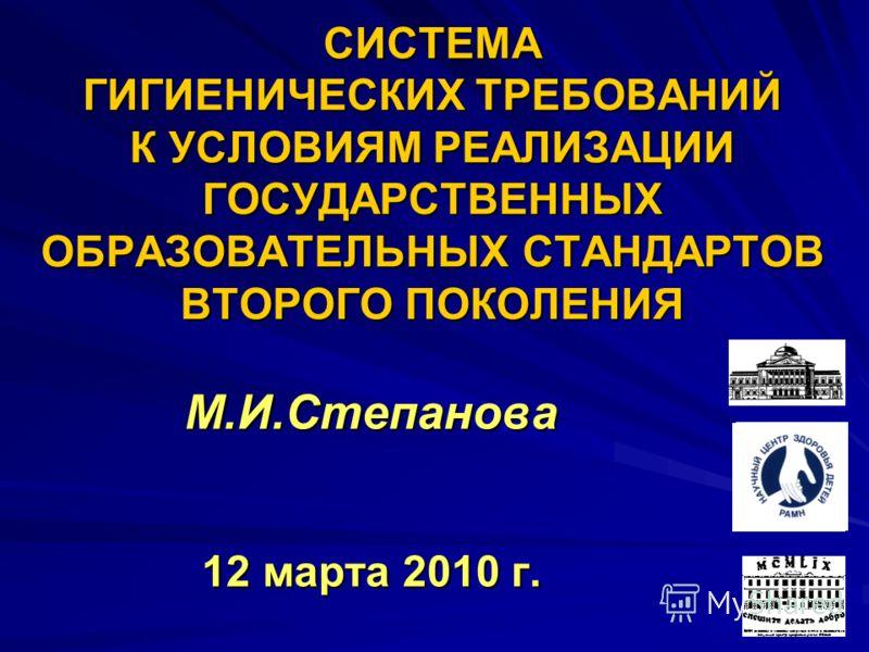 1 СИСТЕМА ГИГИЕНИЧЕСКИХ ТРЕБОВАНИЙ К УСЛОВИЯМ РЕАЛИЗАЦИИ ГОСУДАРСТВЕННЫХ ОБРАЗОВАТЕЛЬНЫХ СТАНДАРТОВ ВТОРОГО ПОКОЛЕНИЯ М.И.Степанова 12 марта 2010 г.