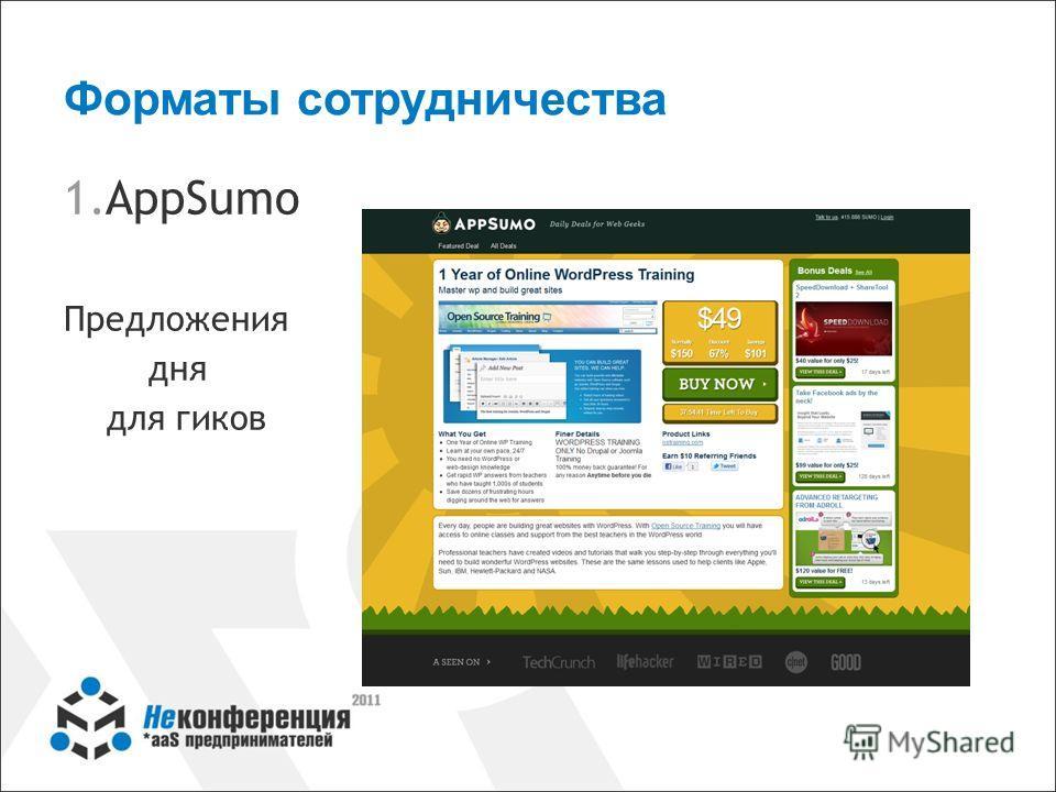 Форматы сотрудничества 1.AppSumo Предложения дня для гиков