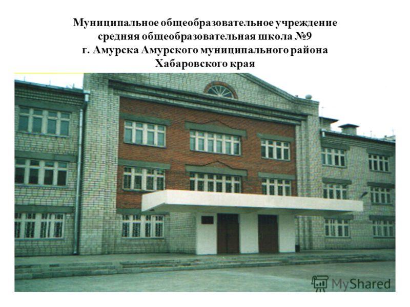 Муниципальное общеобразовательное учреждение средняя общеобразовательная школа 9 г. Амурска Амурского муниципального района Хабаровского края