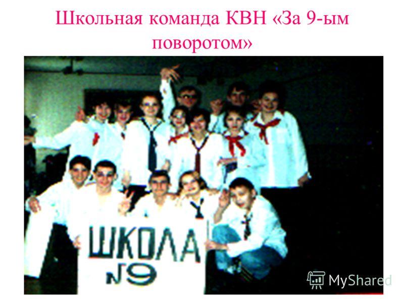 Школьная команда КВН «За 9-ым поворотом»