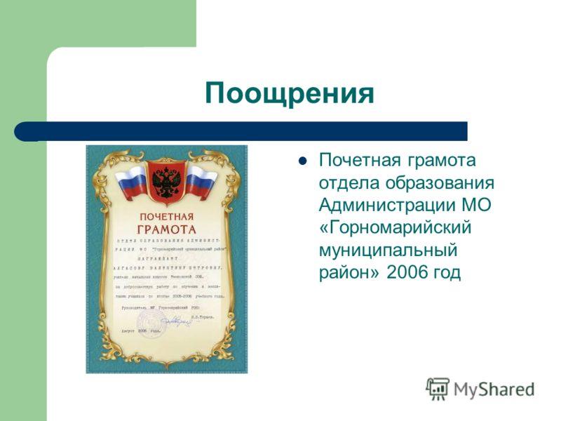 Поощрения Почетная грамота отдела образования Администрации МО «Горномарийский муниципальный район» 2006 год