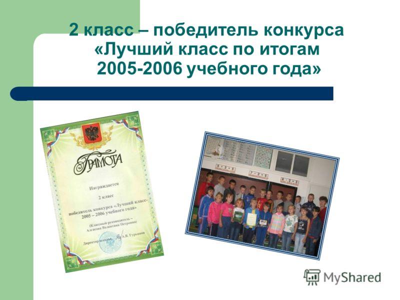 2 класс – победитель конкурса «Лучший класс по итогам 2005-2006 учебного года»