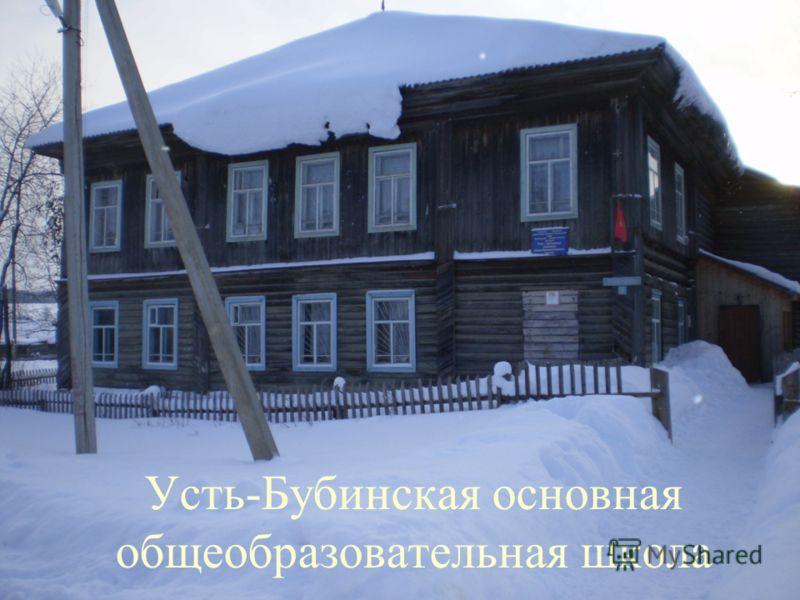 Усть-Бубинская основная общеобразовательная школа