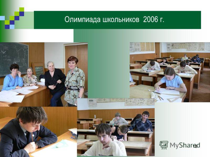 10.10.201218 Олимпиада школьников 2006 г.