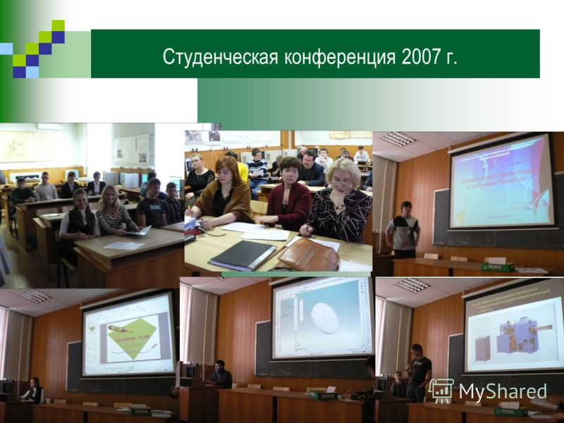 10.10.201220 Студенческая конференция 2007 г.