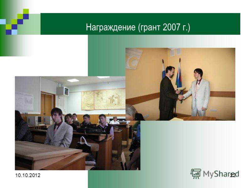 10.10.201222 Награждение (грант 2007 г.)