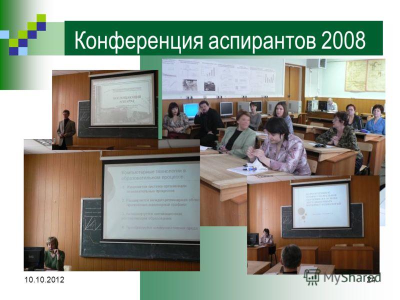 10.10.201224 Конференция аспирантов 2008