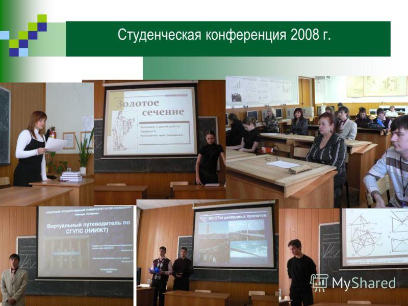 10.10.201225 Студенческая конференция 2008 г.