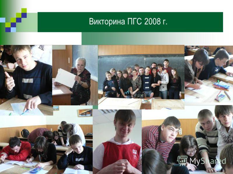 10.10.201226 Викторина ПГС 2008 г.
