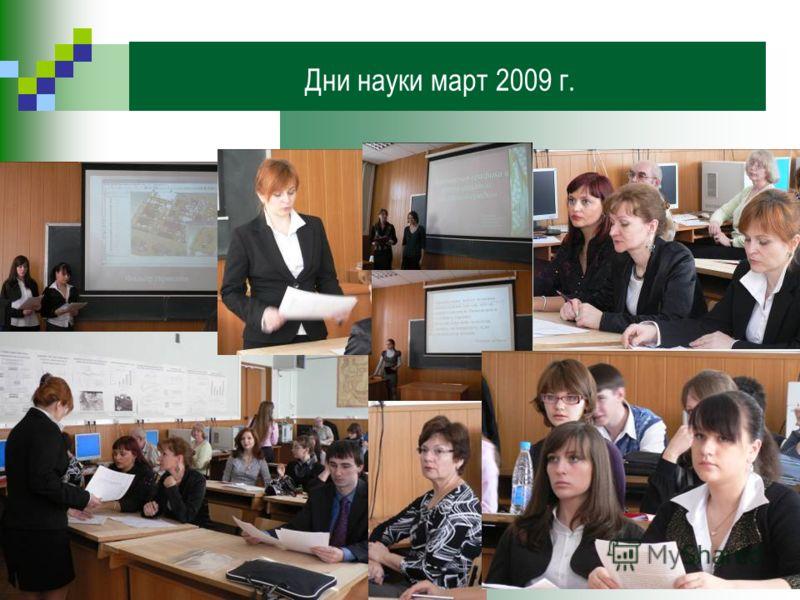10.10.201227 Дни науки март 2009 г.