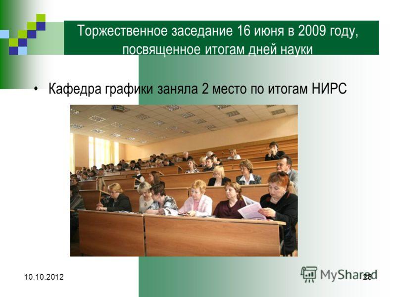 10.10.201228 Торжественное заседание 16 июня в 2009 году, посвященное итогам дней науки Кафедра графики заняла 2 место по итогам НИРС