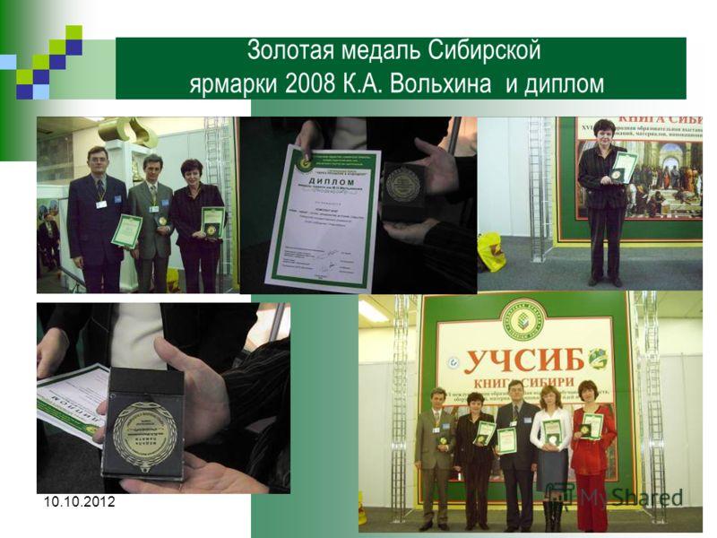 10.10.201232 Золотая медаль Сибирской ярмарки 2008 К.А. Вольхина и диплом