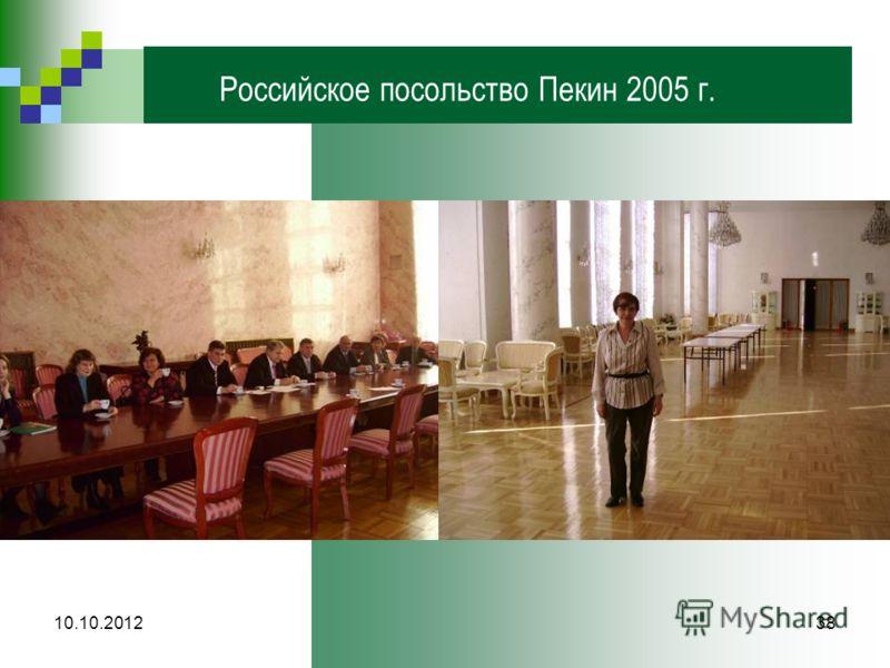 10.10.201238 Российское посольство Пекин 2005 г.
