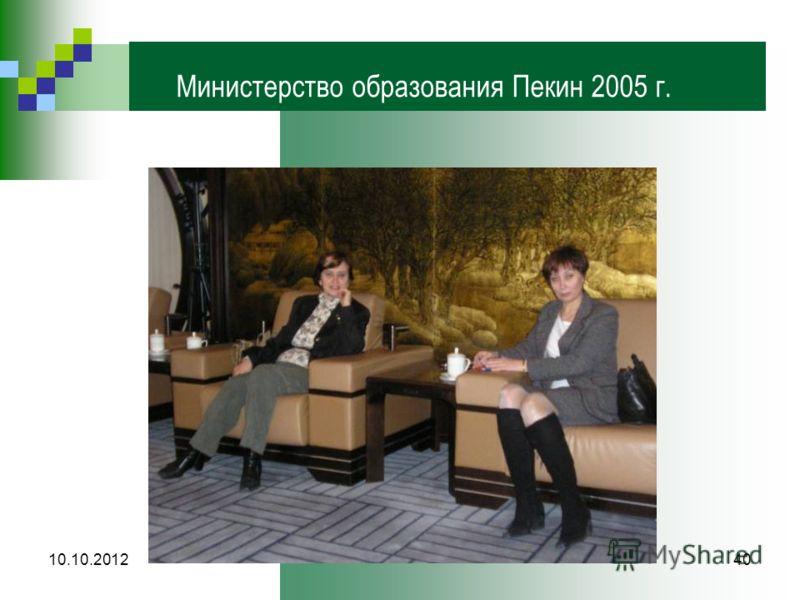10.10.201240 Министерство образования Пекин 2005 г.
