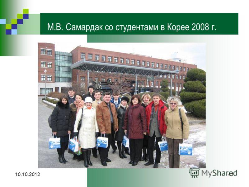 10.10.201241 М.В. Самардак со студентами в Корее 2008 г.