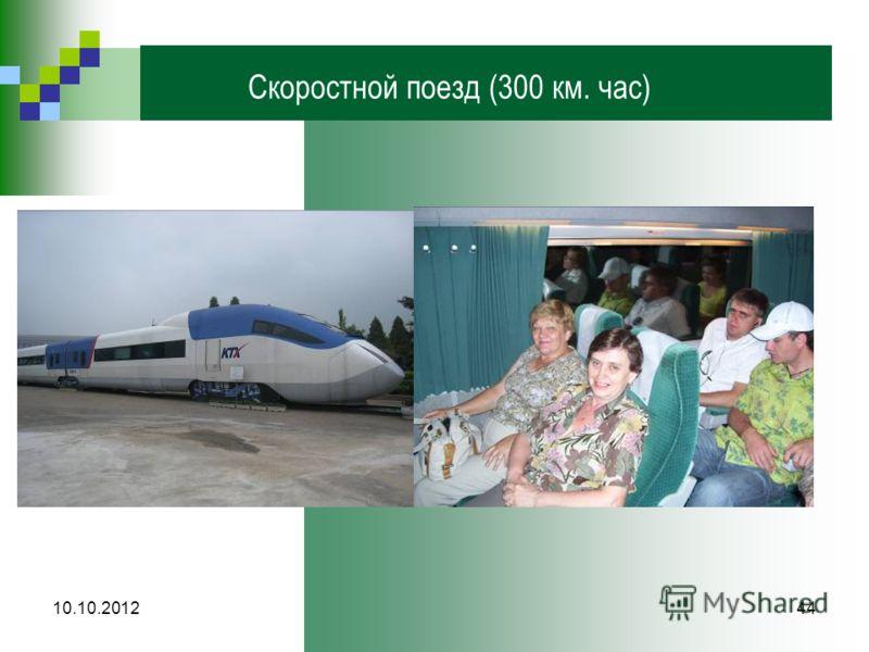 10.10.201244 Скоростной поезд (300 км. час)