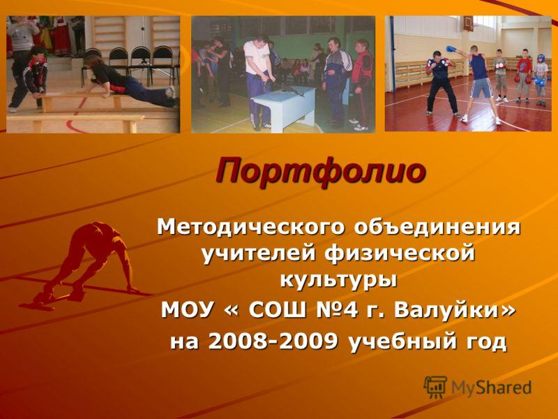 Портфолио Методического объединения учителей физической культуры МОУ « СОШ 4 г. Валуйки» на 2008-2009 учебный год