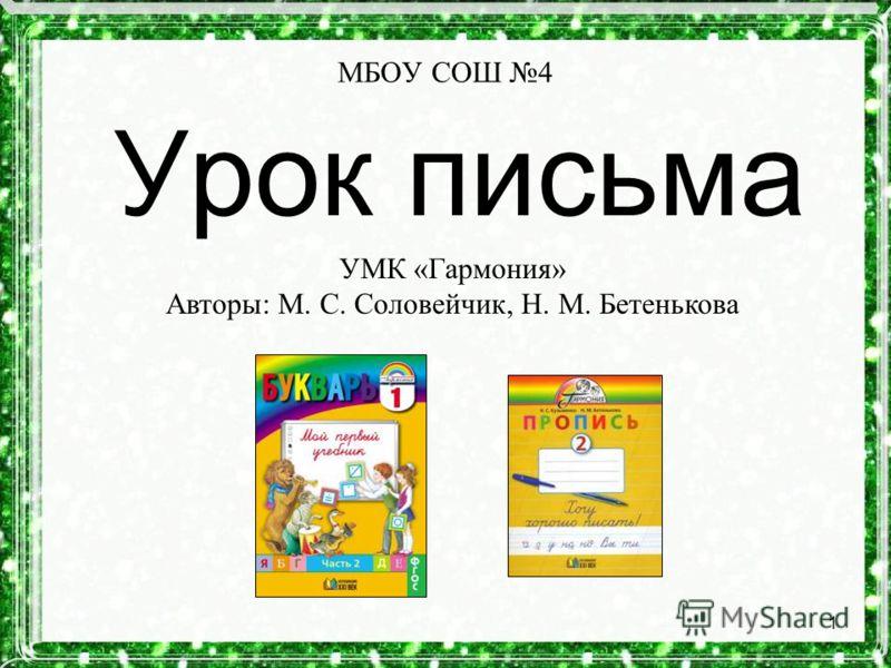 1 МБОУ СОШ 4 Урок письма УМК «Гармония» Авторы: М. С. Соловейчик, Н. М. Бетенькова