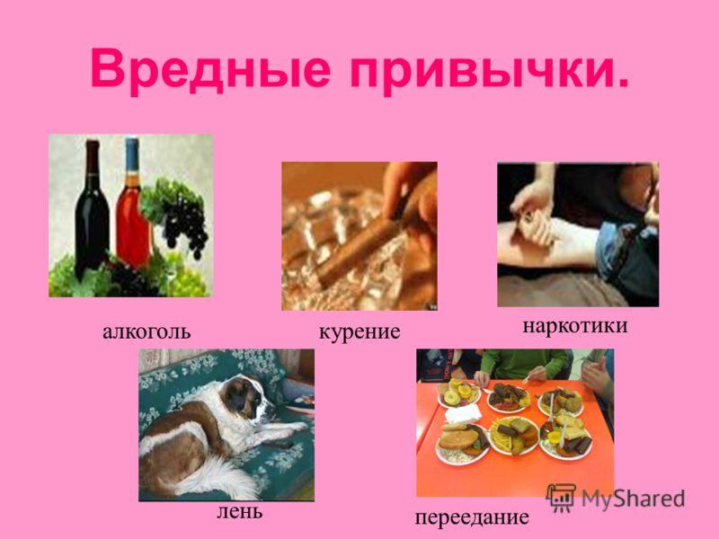 Вредные привычки. алкоголькурение наркотики лень переедание