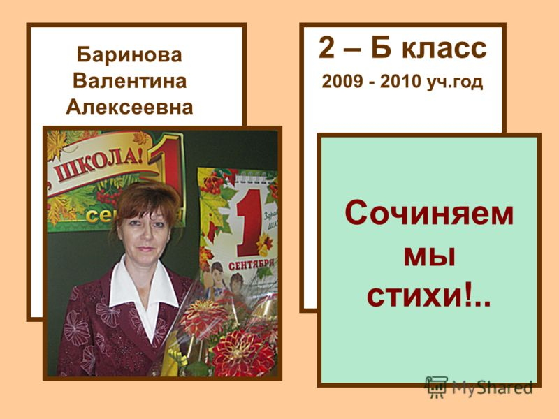 2 – Б класс 2009 - 2010 уч.год Баринова Валентина Алексеевна Сочиняем мы стихи!..