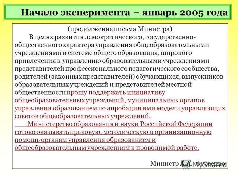 Начало эксперимента – январь 2005 года (продолжение письма Министра) В целях развития демократического, государственно- общественного характера управления общеобразовательными учреждениями в системе общего образования, широкого привлечения к управлен