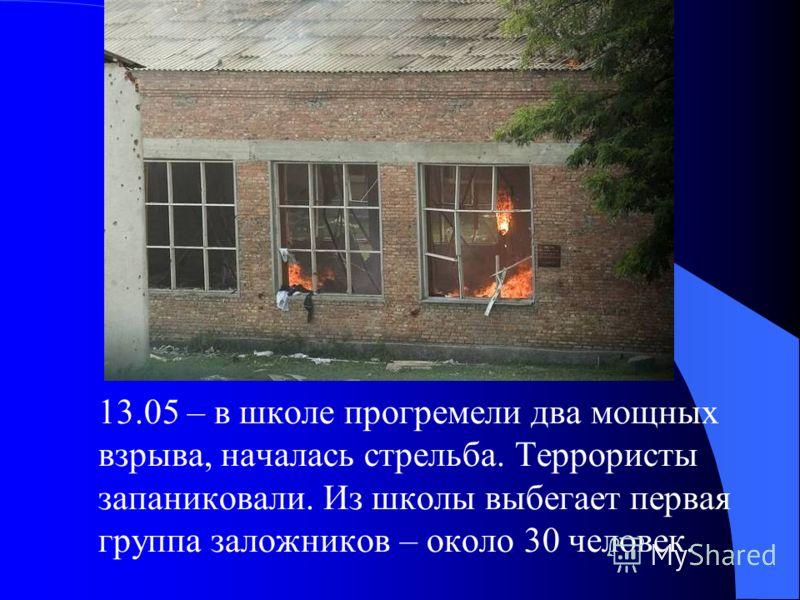 13.05 – в школе прогремели два мощных взрыва, началась стрельба. Террористы запаниковали. Из школы выбегает первая группа заложников – около 30 человек.