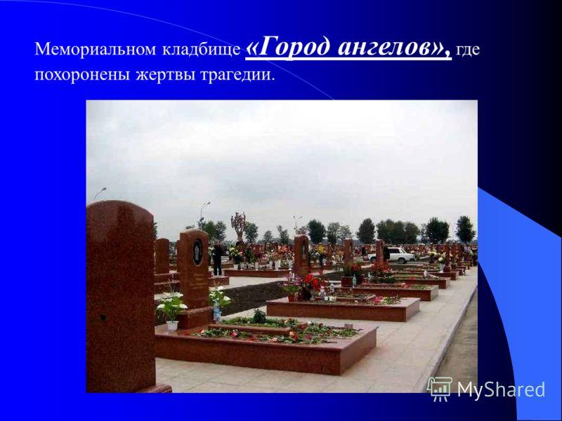 Мемориальном кладбище «Город ангелов», где похоронены жертвы трагедии.