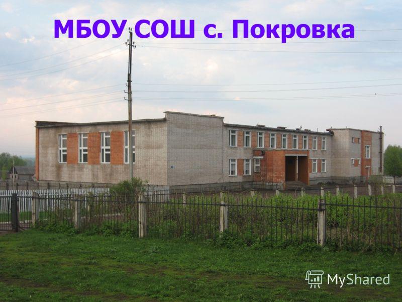 МБОУ СОШ с. Покровка